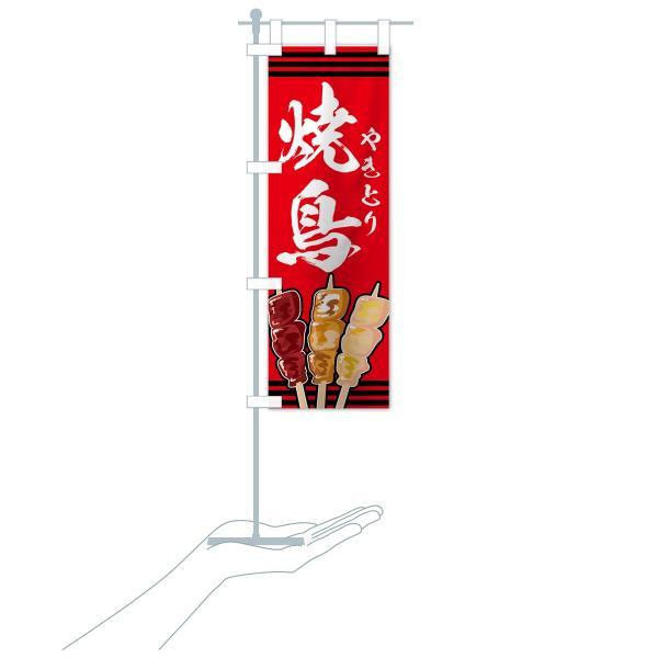 のぼり旗 焼鶏|goods-pro|20