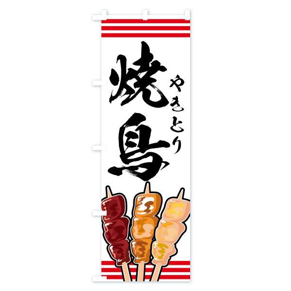 のぼり旗 焼鶏|goods-pro|03