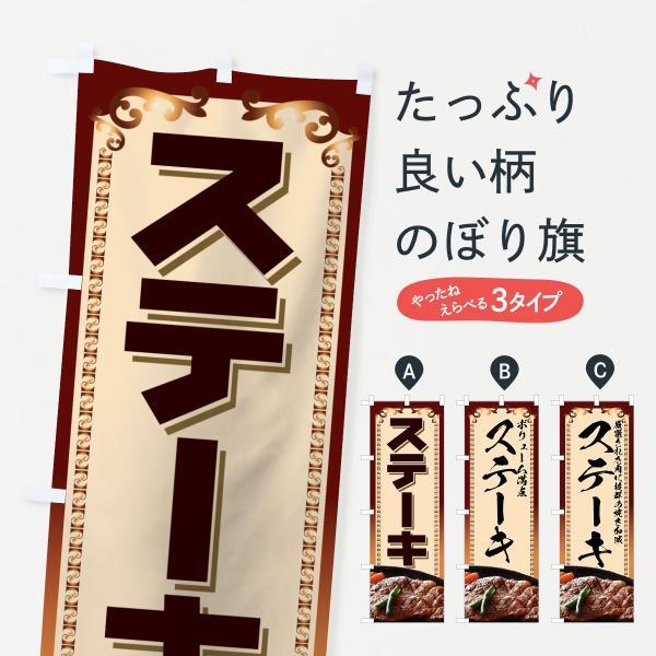 のぼり旗 ステーキ|goods-pro