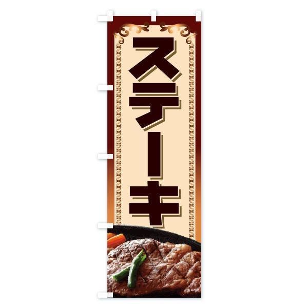 のぼり旗 ステーキ|goods-pro|02