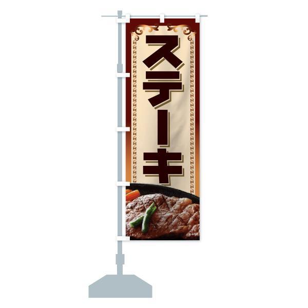のぼり旗 ステーキ|goods-pro|13
