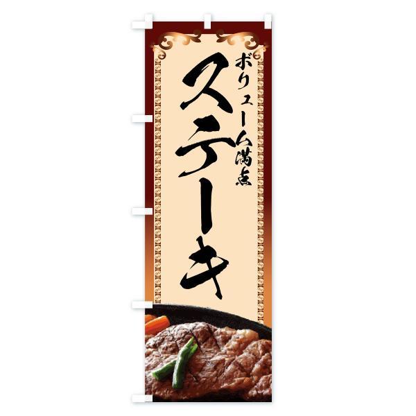 のぼり旗 ステーキ|goods-pro|03