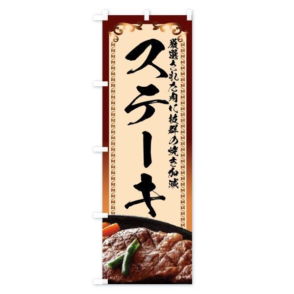 のぼり旗 ステーキ|goods-pro|04