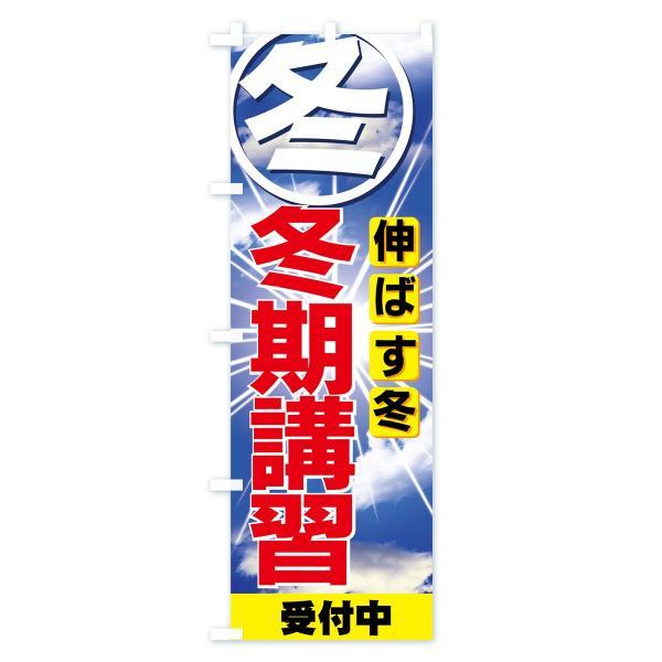 のぼり旗 冬期講習 goods-pro 02