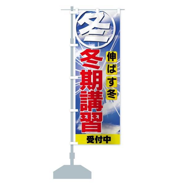 のぼり旗 冬期講習 goods-pro 13