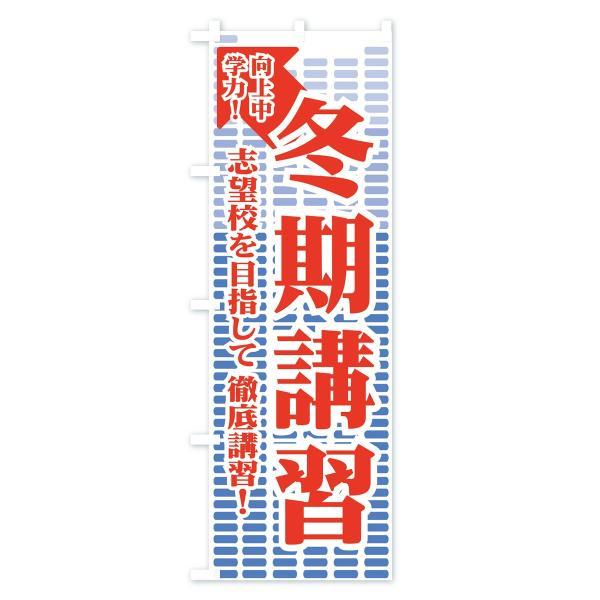 のぼり旗 冬期講習|goods-pro|04