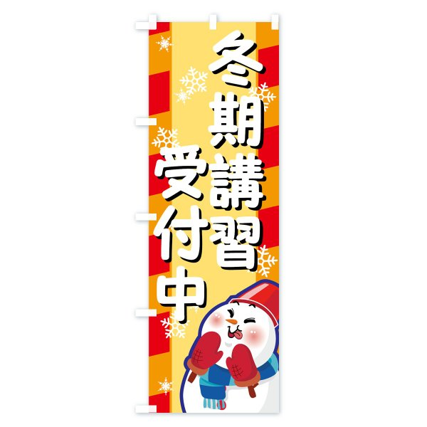 のぼり旗 冬期講習 goods-pro 03