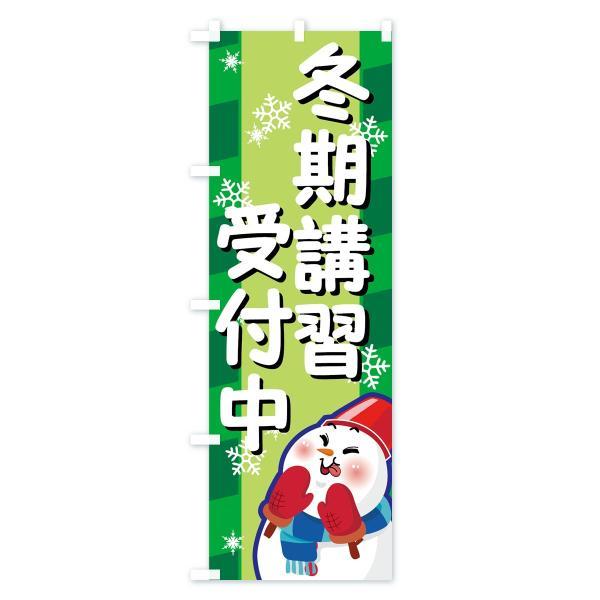 のぼり旗 冬期講習 goods-pro 04