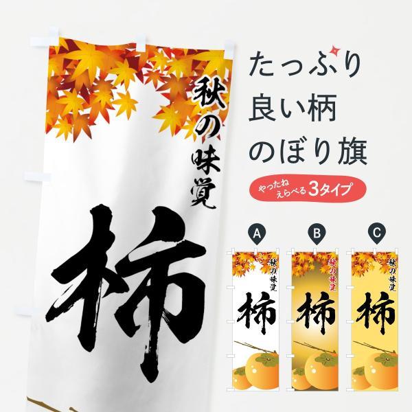 のぼり旗 柿|goods-pro