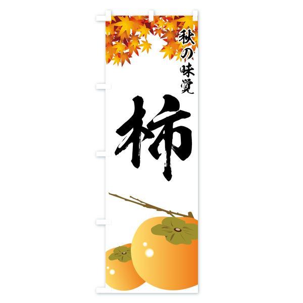 のぼり旗 柿|goods-pro|02