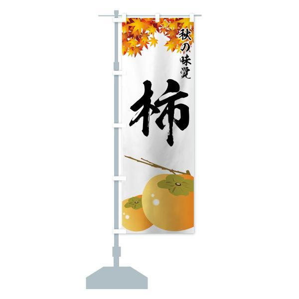 のぼり旗 柿|goods-pro|13
