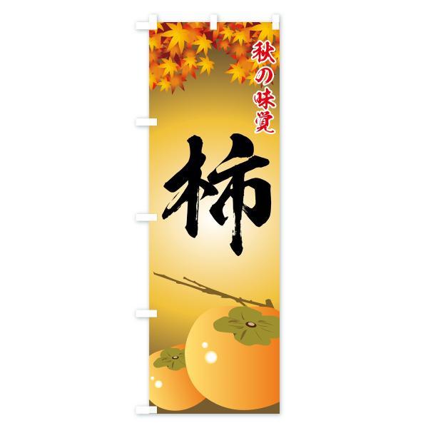 のぼり旗 柿|goods-pro|03