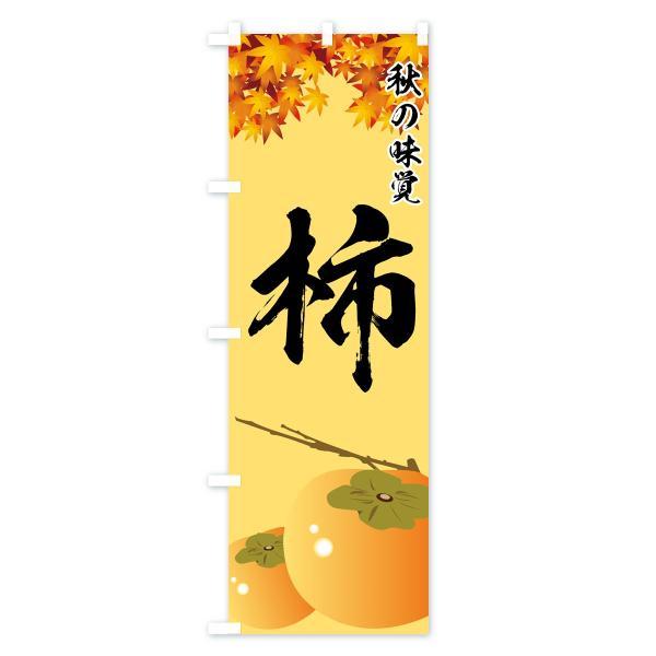 のぼり旗 柿|goods-pro|04