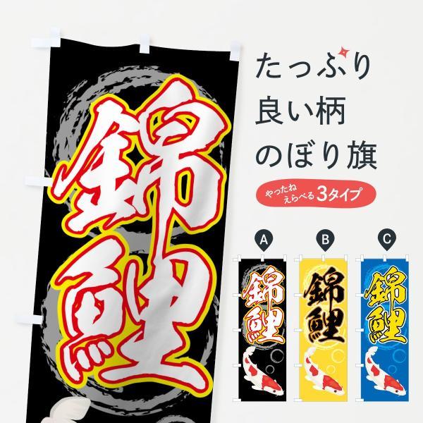 錦鯉のぼり旗