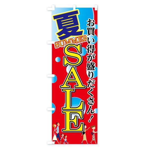 のぼり旗 SUMMER SALE|goods-pro|04