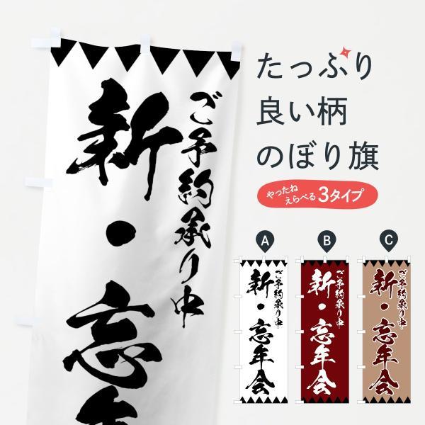 のぼり旗 新・忘年会|goods-pro