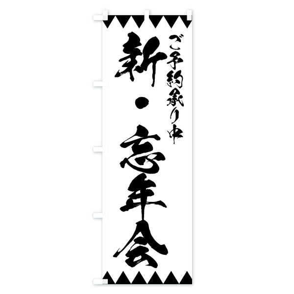のぼり旗 新・忘年会|goods-pro|02