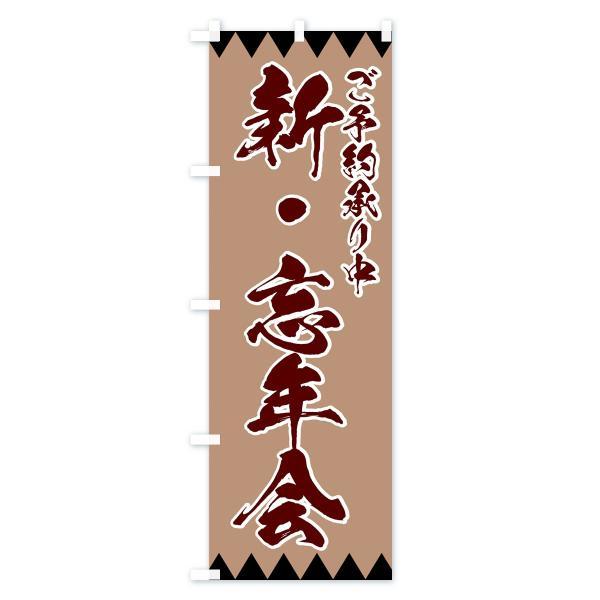 のぼり旗 新・忘年会|goods-pro|04