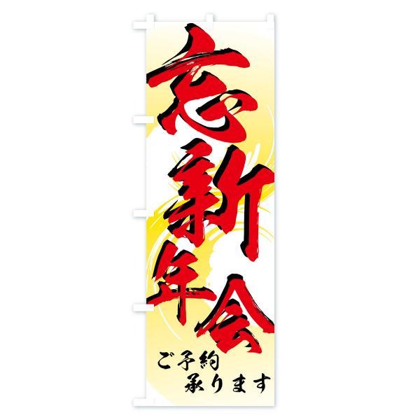 のぼり旗 忘新年会 goods-pro 02