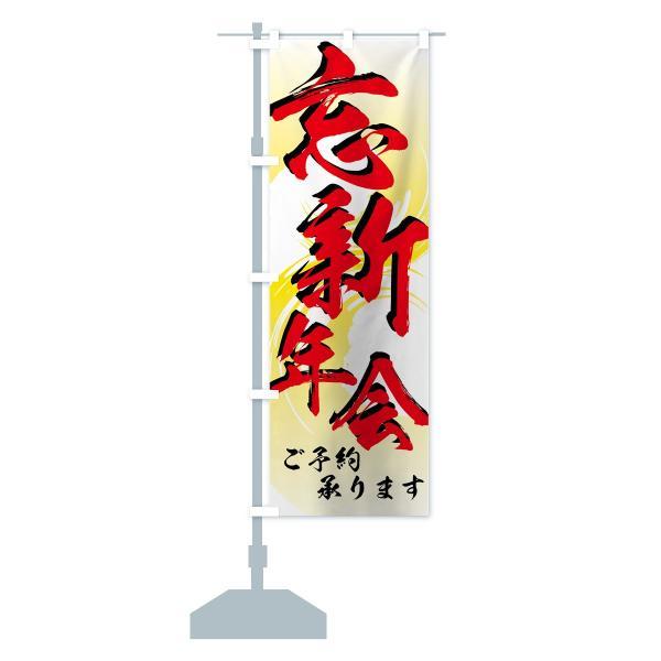 のぼり旗 忘新年会 goods-pro 13