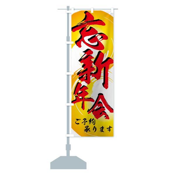 のぼり旗 忘新年会 goods-pro 14