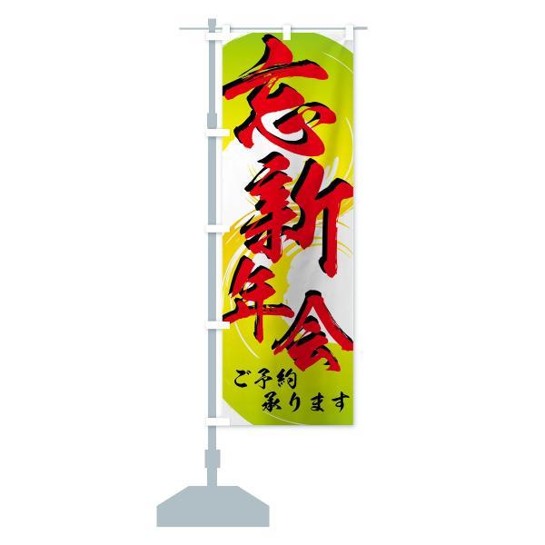 のぼり旗 忘新年会 goods-pro 15