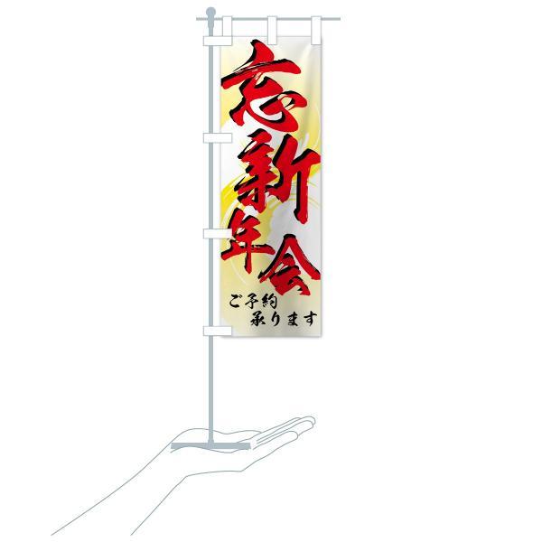 のぼり旗 忘新年会 goods-pro 16
