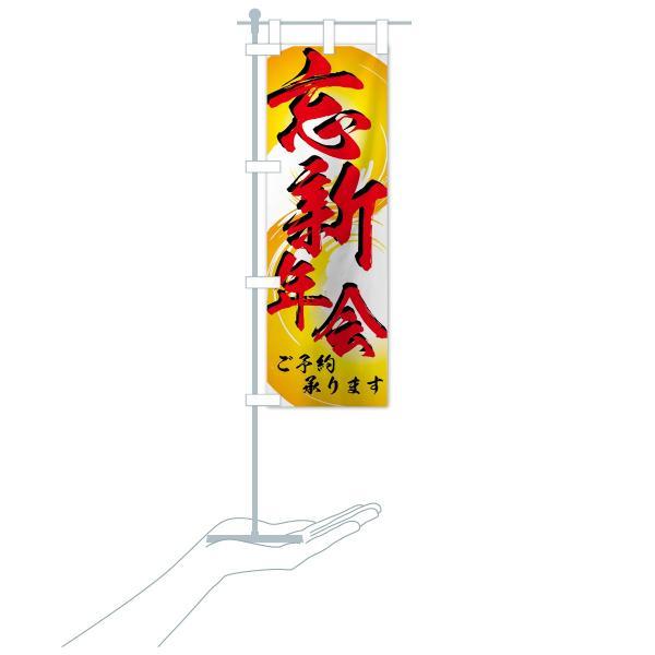 のぼり旗 忘新年会 goods-pro 17
