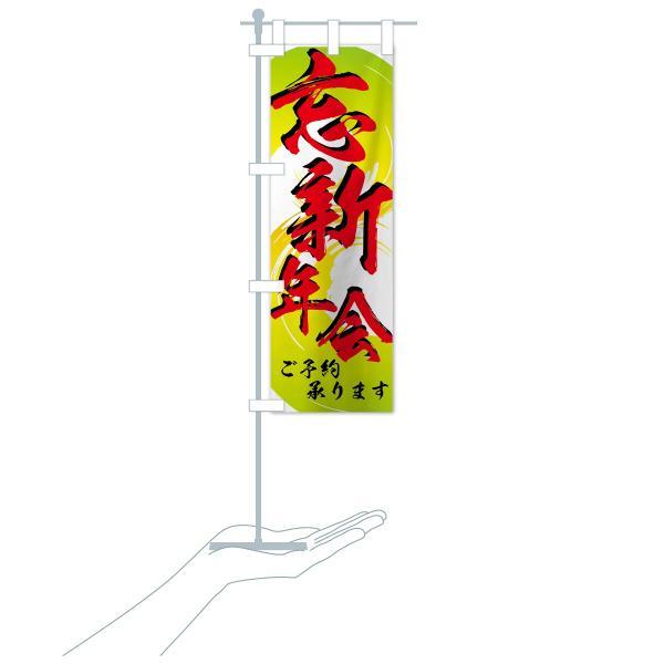 のぼり旗 忘新年会 goods-pro 18