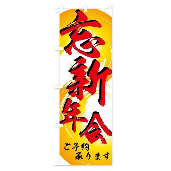 のぼり旗 忘新年会 goods-pro 03