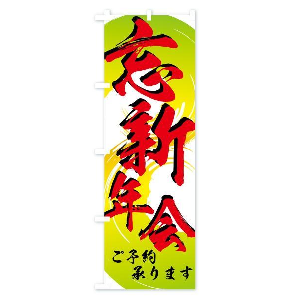 のぼり旗 忘新年会 goods-pro 04