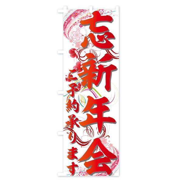 のぼり旗 忘新年会|goods-pro|04