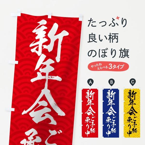 のぼり旗 新年会ご予約承り中|goods-pro