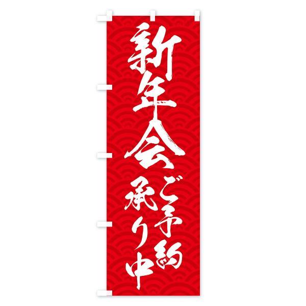 のぼり旗 新年会ご予約承り中|goods-pro|02