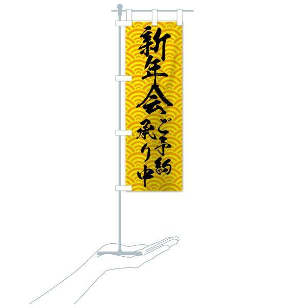 のぼり旗 新年会ご予約承り中|goods-pro|20