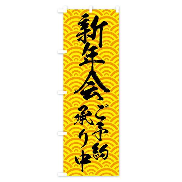 のぼり旗 新年会ご予約承り中|goods-pro|04