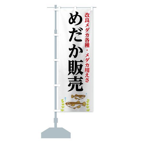 のぼり旗 めだか販売 goods-pro 13