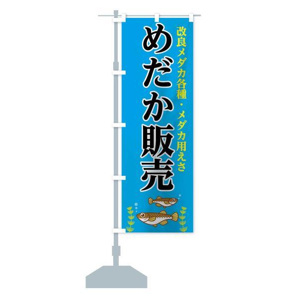 のぼり旗 めだか販売 goods-pro 14