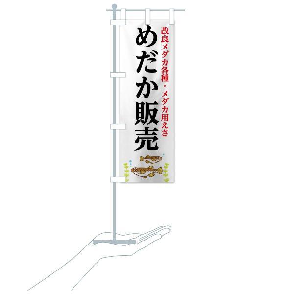のぼり旗 めだか販売 goods-pro 16