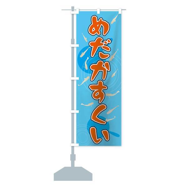 のぼり旗 めだかすくい|goods-pro|15