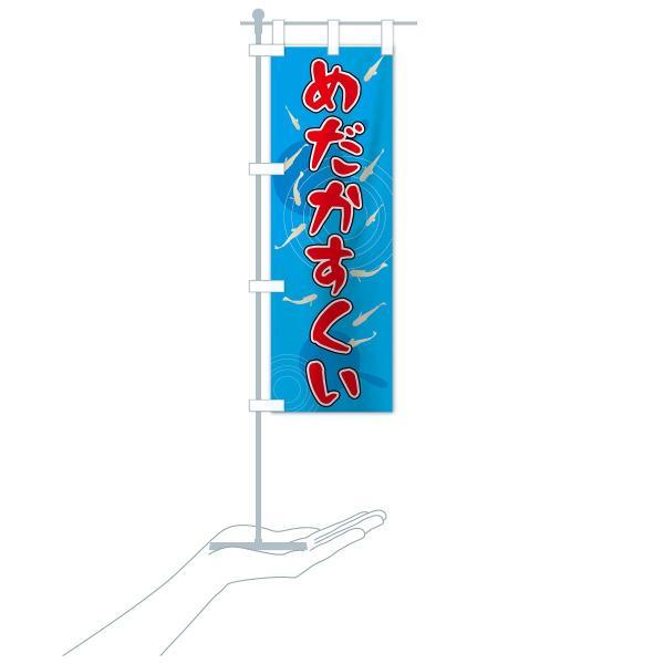 のぼり旗 めだかすくい|goods-pro|16