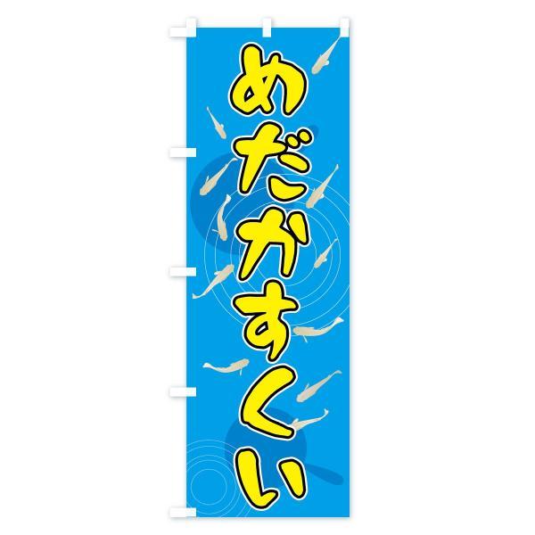 のぼり旗 めだかすくい|goods-pro|03