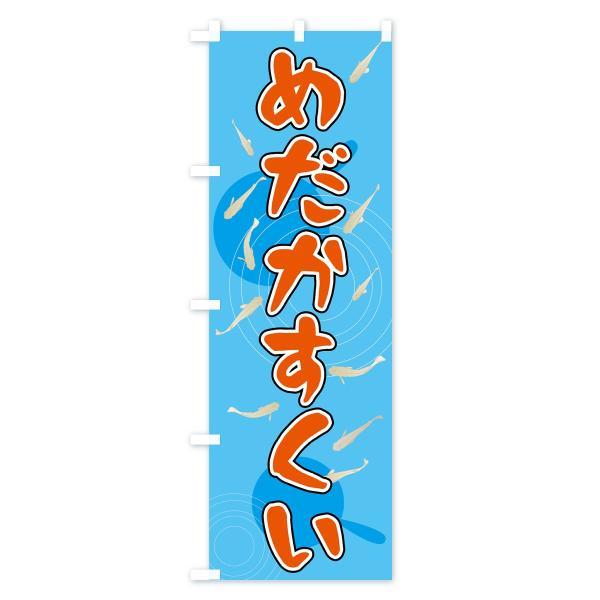 のぼり旗 めだかすくい|goods-pro|04