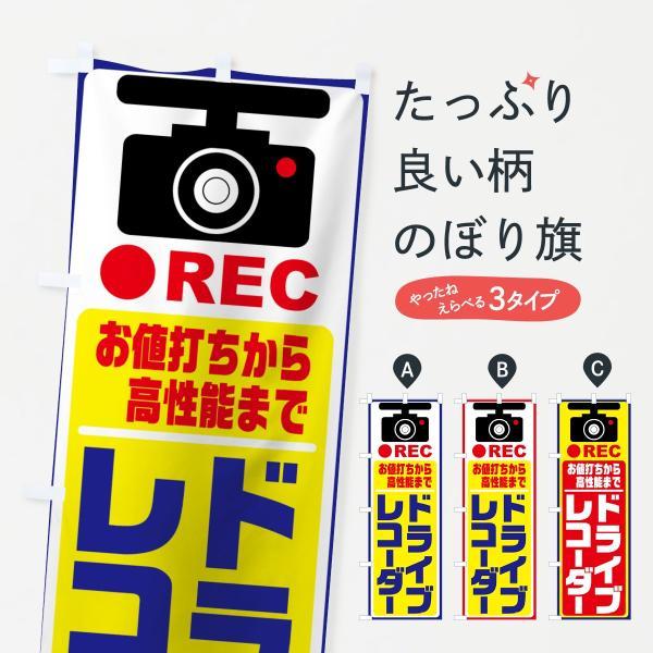 のぼり旗 ドライブレコーダー|goods-pro