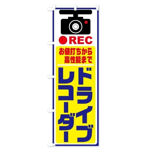 のぼり旗 ドライブレコーダー|goods-pro|02