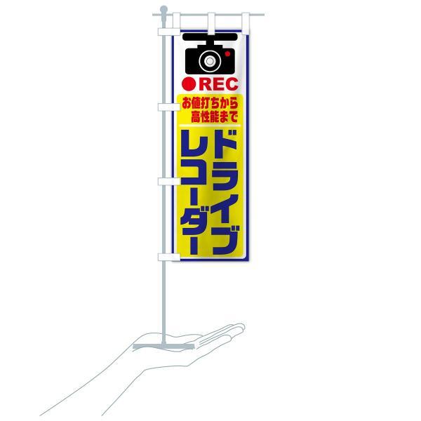 のぼり旗 ドライブレコーダー|goods-pro|16