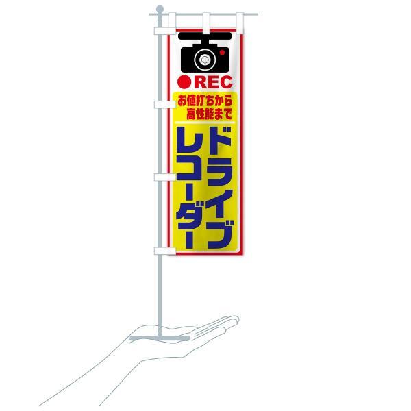 のぼり旗 ドライブレコーダー|goods-pro|17