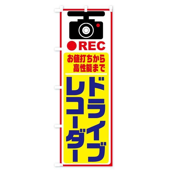 のぼり旗 ドライブレコーダー|goods-pro|03