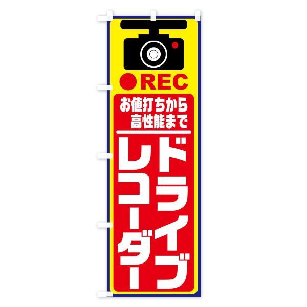 のぼり旗 ドライブレコーダー|goods-pro|04