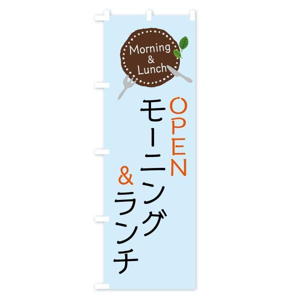 のぼり旗 モーニング&ランチ|goods-pro|02